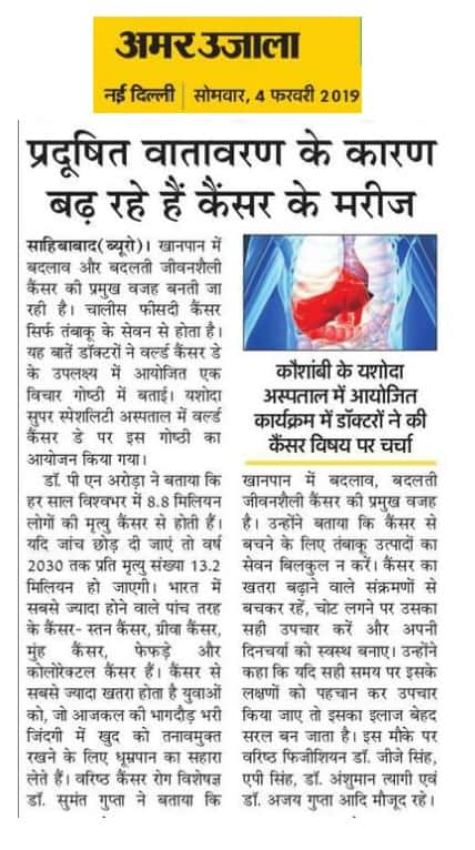 Amar ujala_cancer